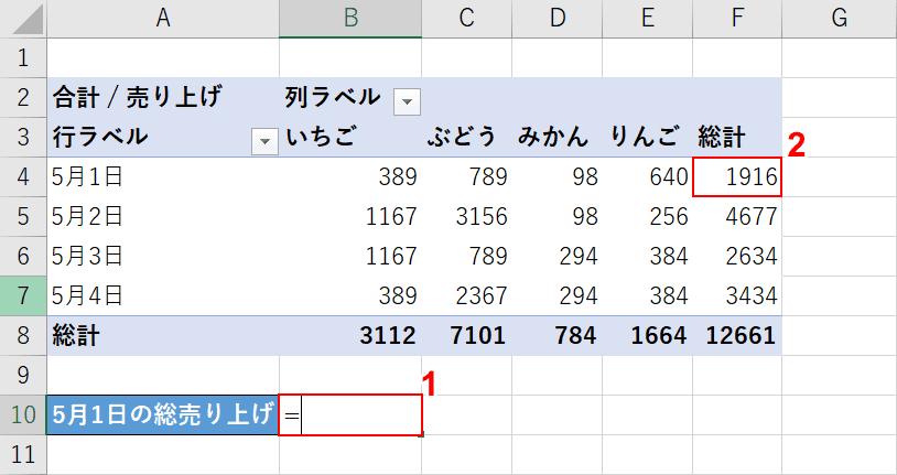 getpivotdata関数を入力する