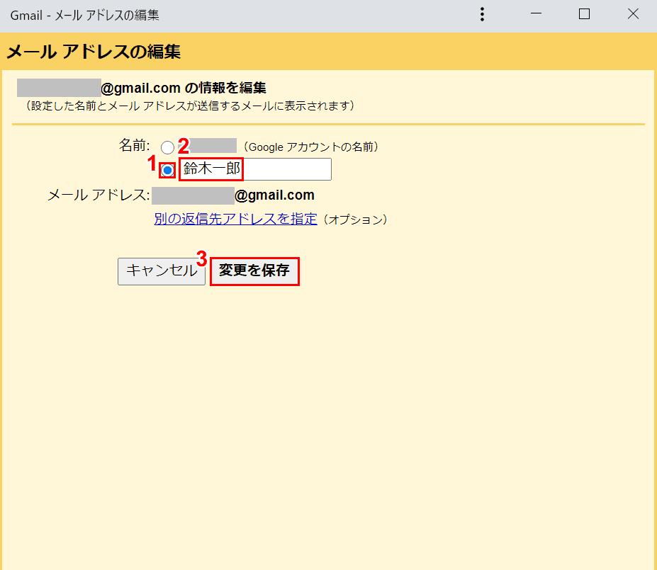 メールアドレスの変更を保存
