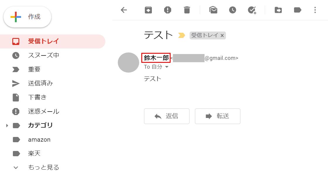 Gmailアドレスの名前