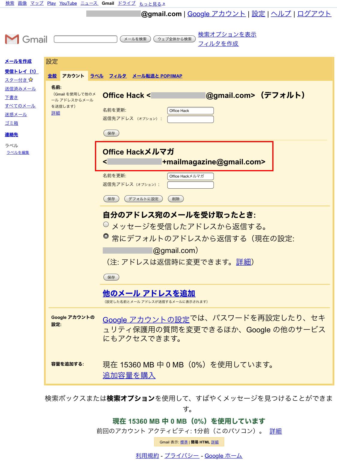 エイリアス 設定 gmail