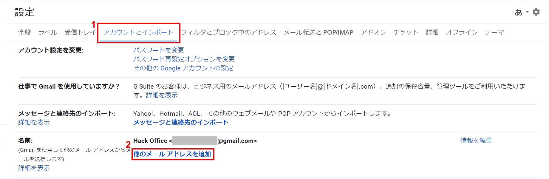 他のメールアドレスを追加を選択