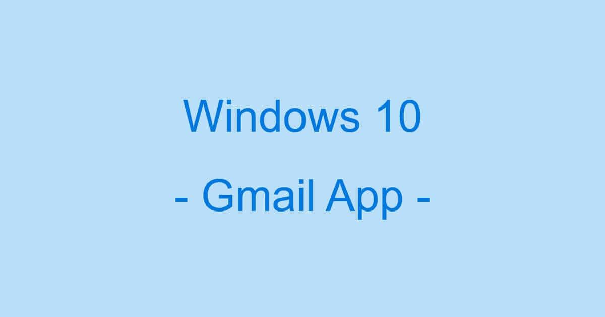 Windows 10(PC)のメールアプリでGmailを設定する方法