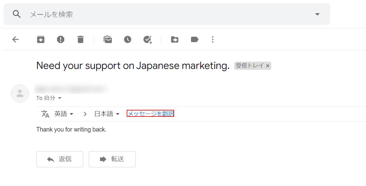 メッセージを翻訳する
