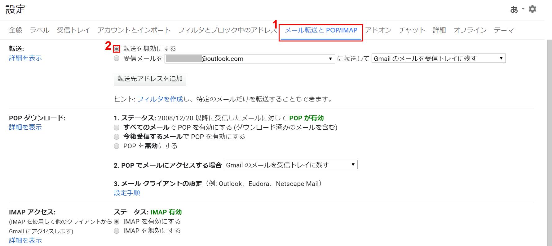 メール転送とPOP/IMAP