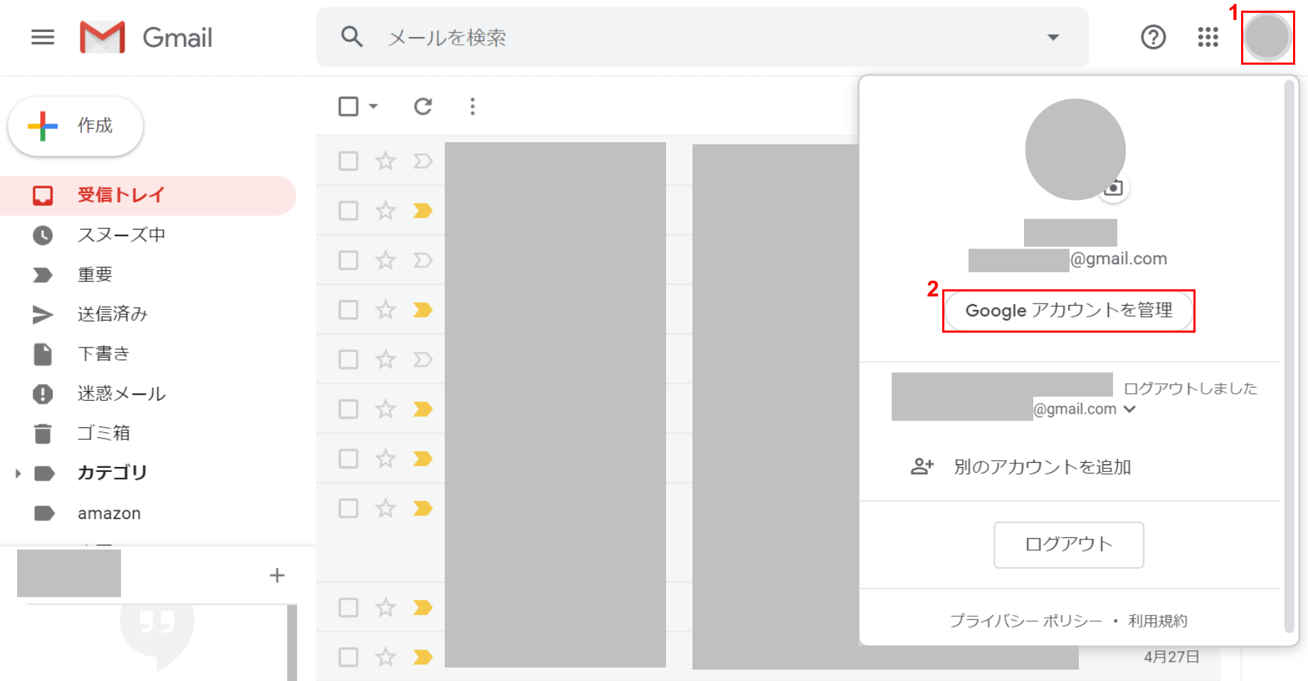 Googleアカウントの管理