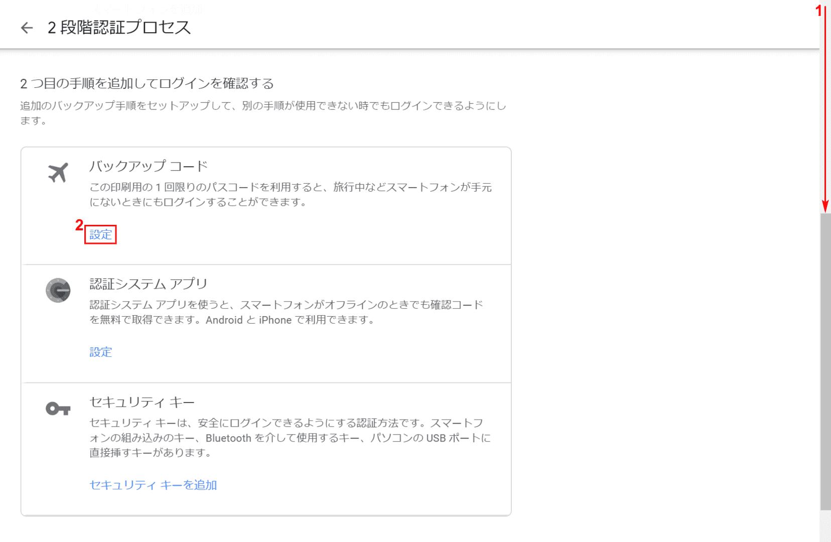 バックアップコードの設定