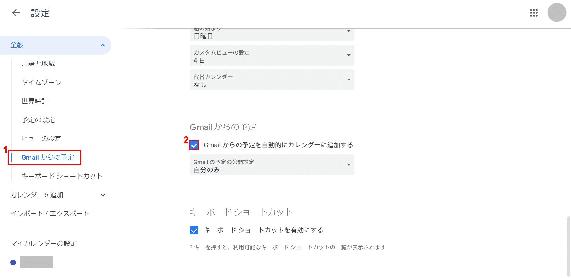Gmailからの予定を自動的にカレンダーに追加する