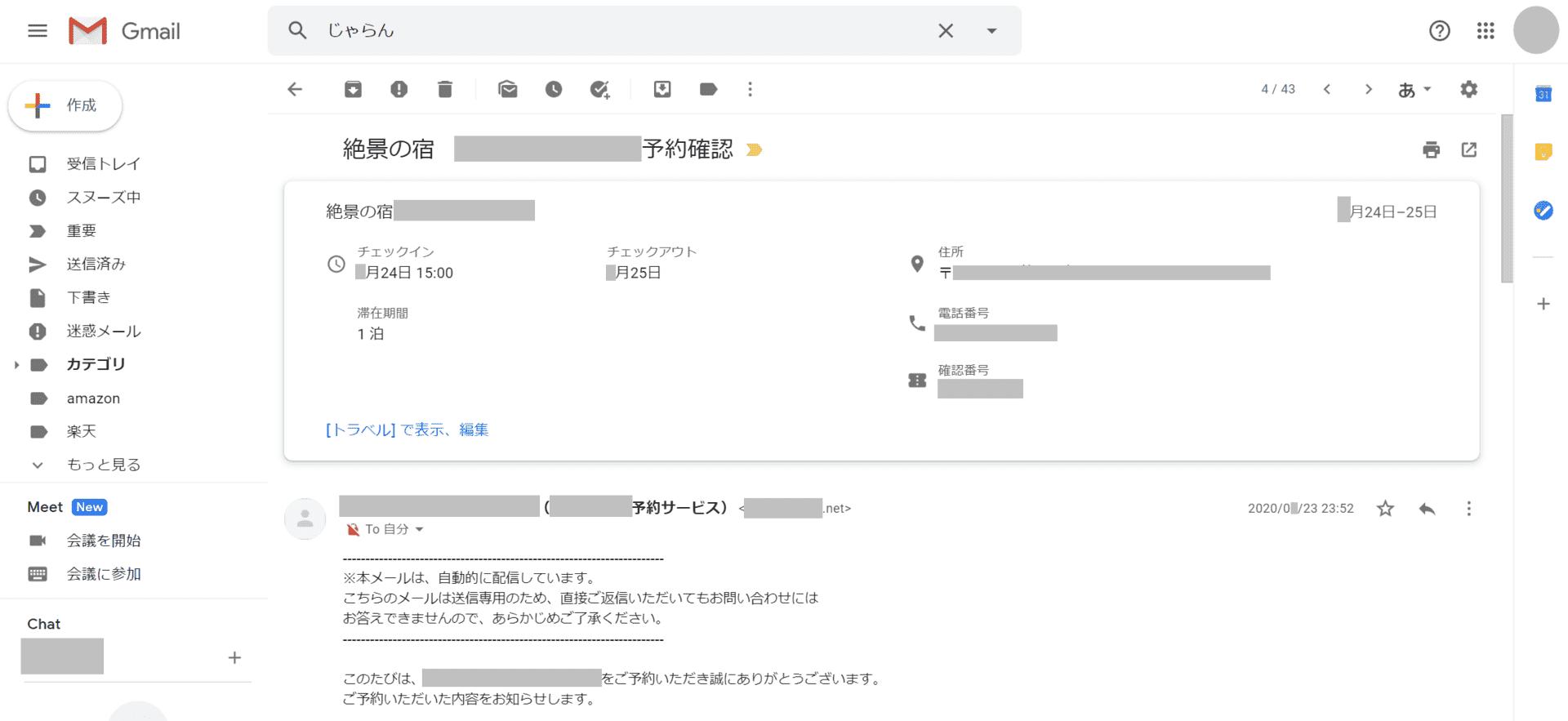 Gmailに受信メール