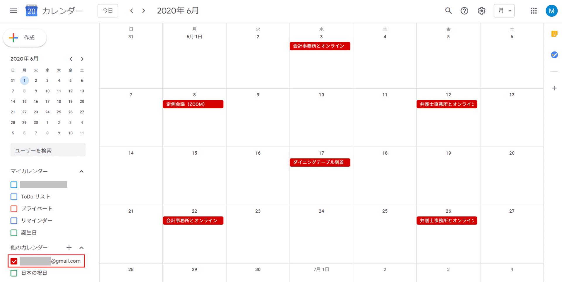 カレンダーに反映
