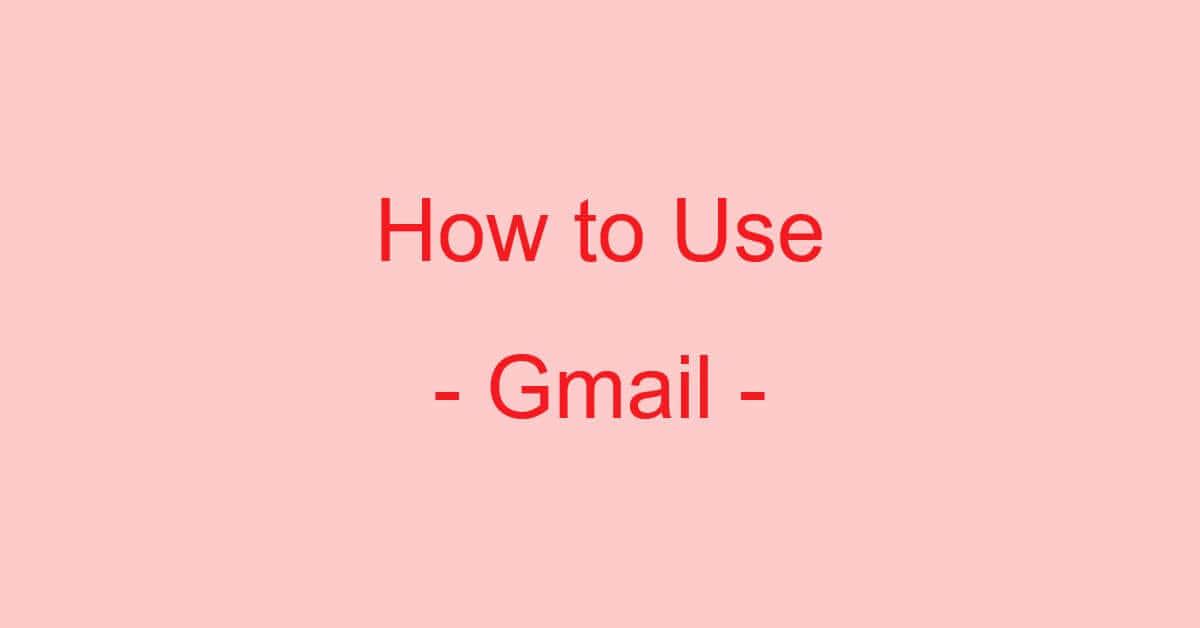初心者でも安心!Gmailの使い方について