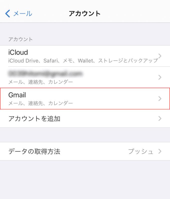Gmailを選択する