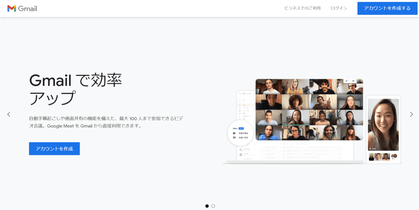 Gmailトップ