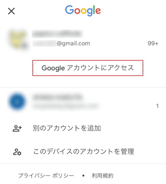 Google アカウントにアクセス