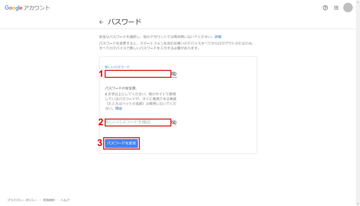 新しいパスワードを設定する