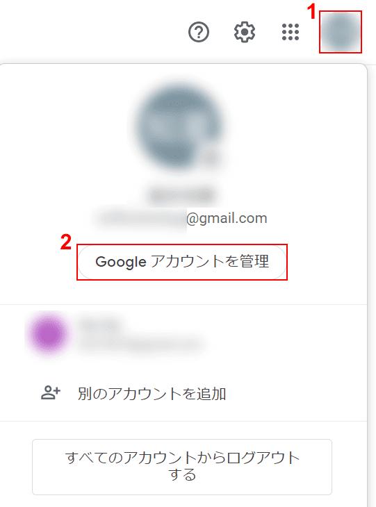 Google アカウントを管理を選択する