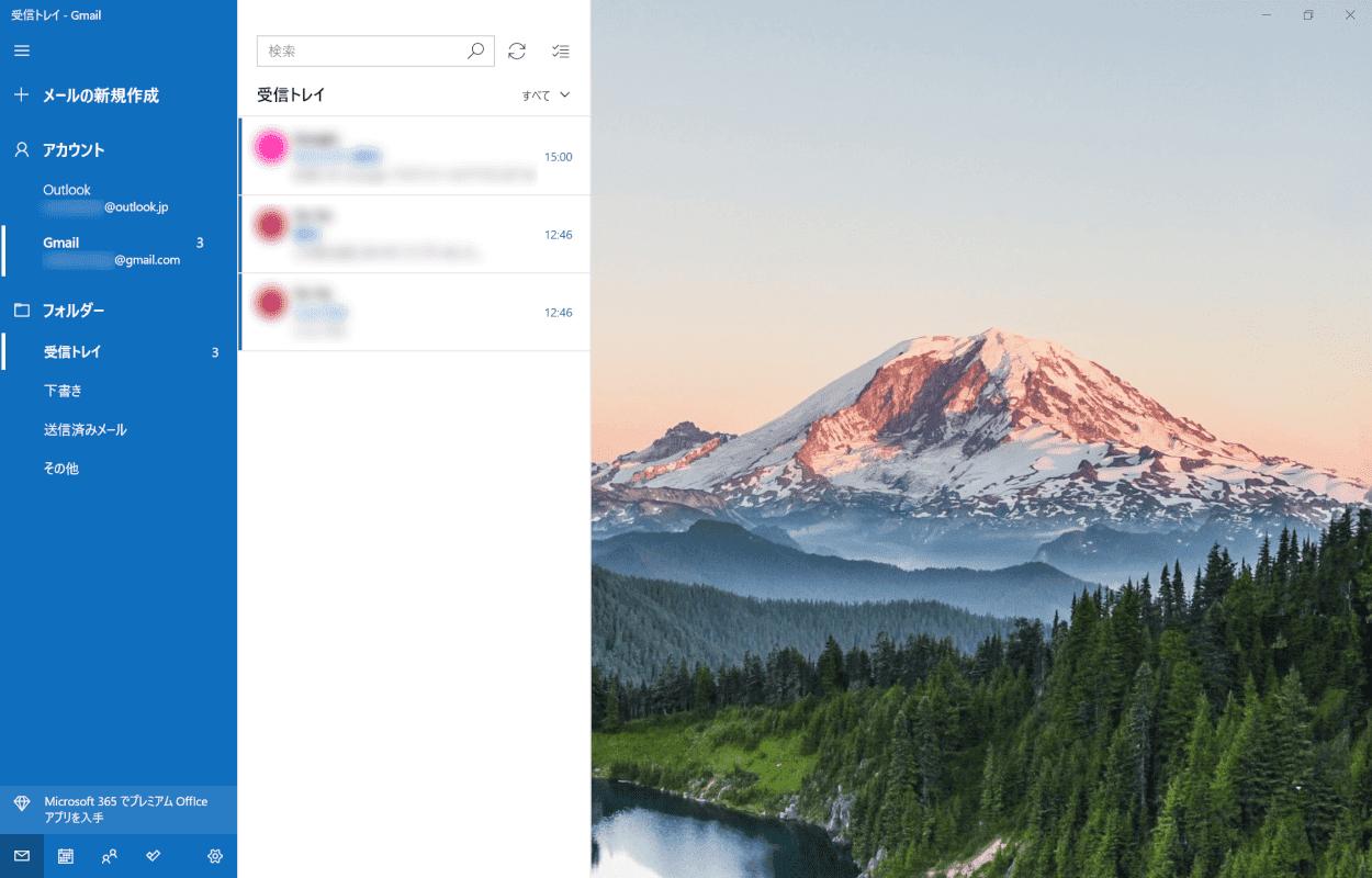 WindowsアプリでGmailを使う