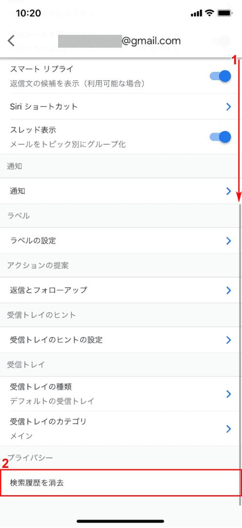 検索履歴の消去