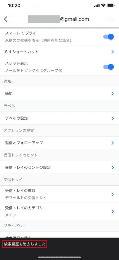 検索履歴の削除完了