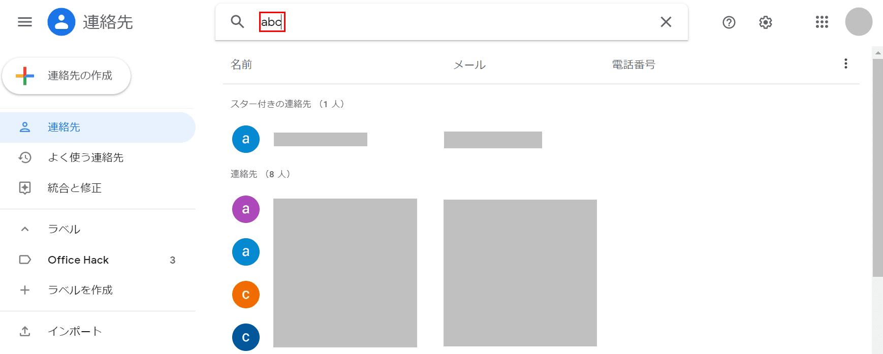 abcと検索