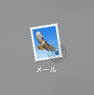 メールを選択
