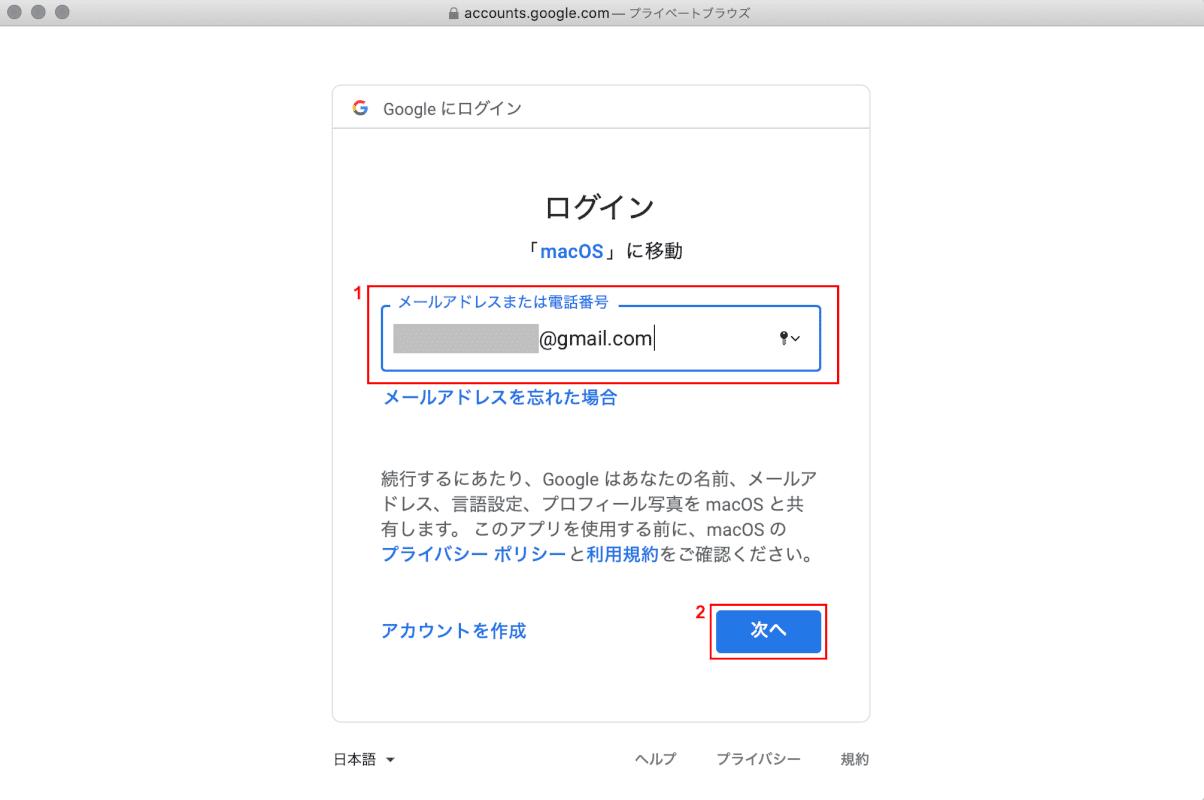 gmailのメールアドレスを入力