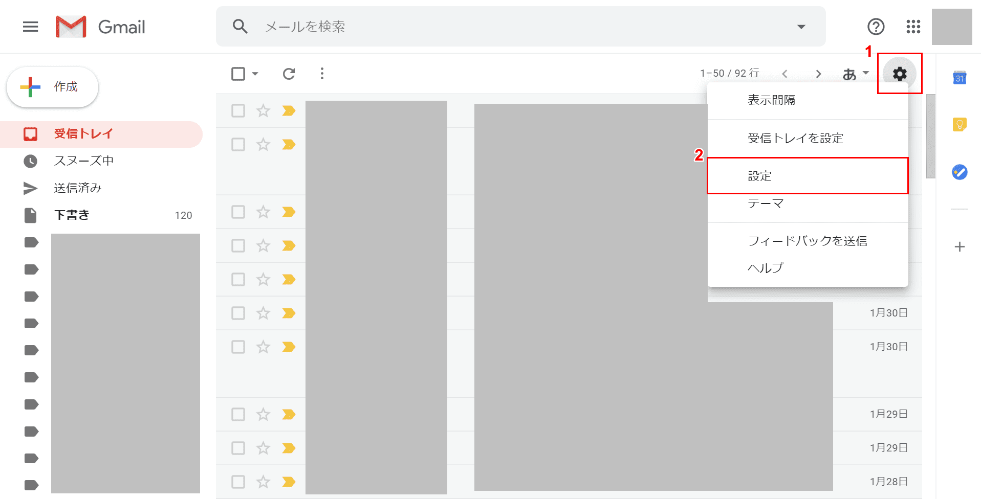 Gmail署名変更