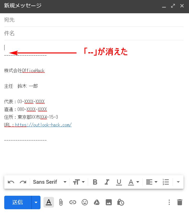 「--」の削除