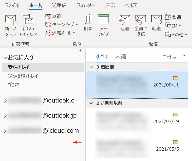 Gmailアドレスが消えた