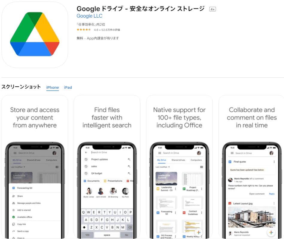 Google Drive スマホ