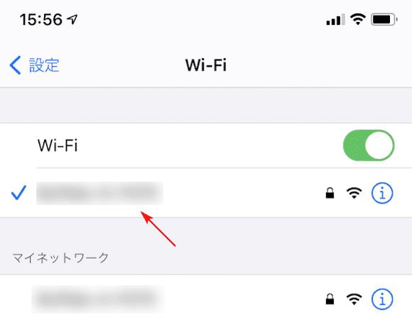 ネットワーク接続の確認