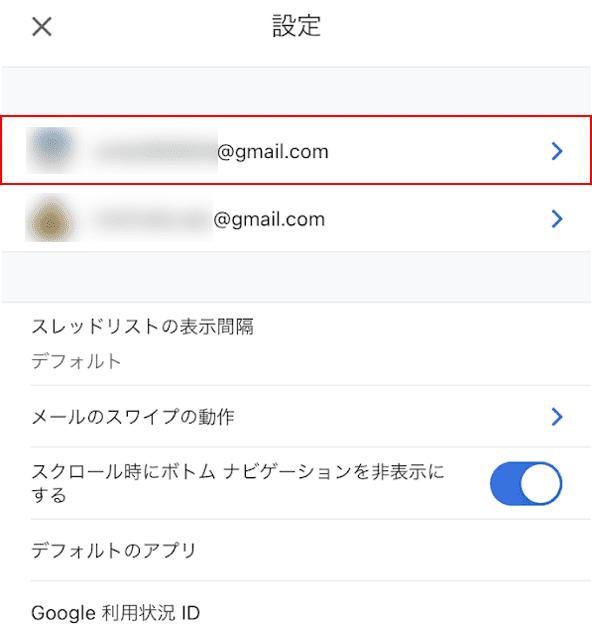 Gmailアカウントの選択