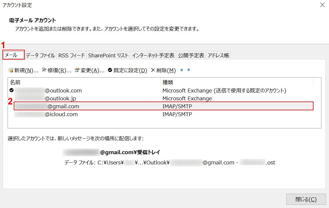 gmail.comを選択