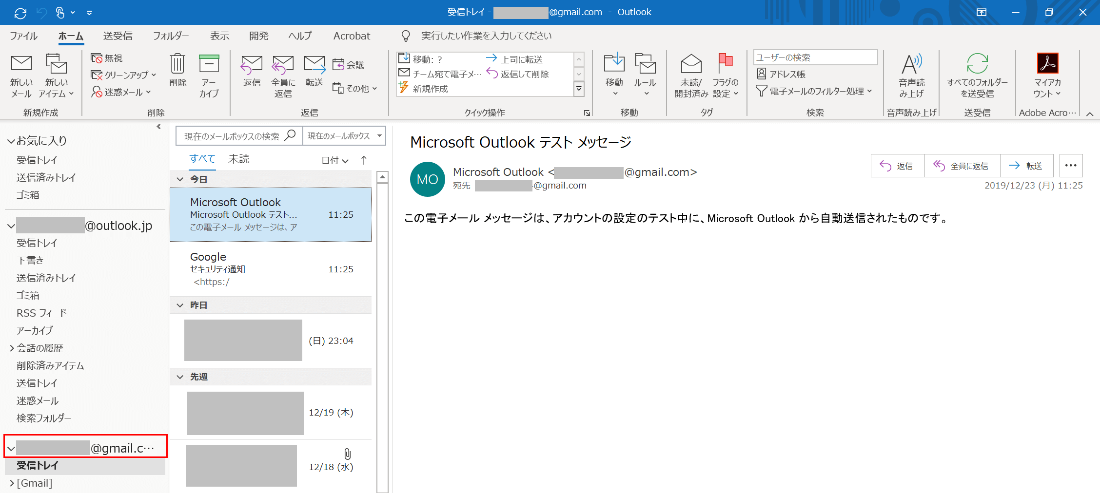 Gmailと同期