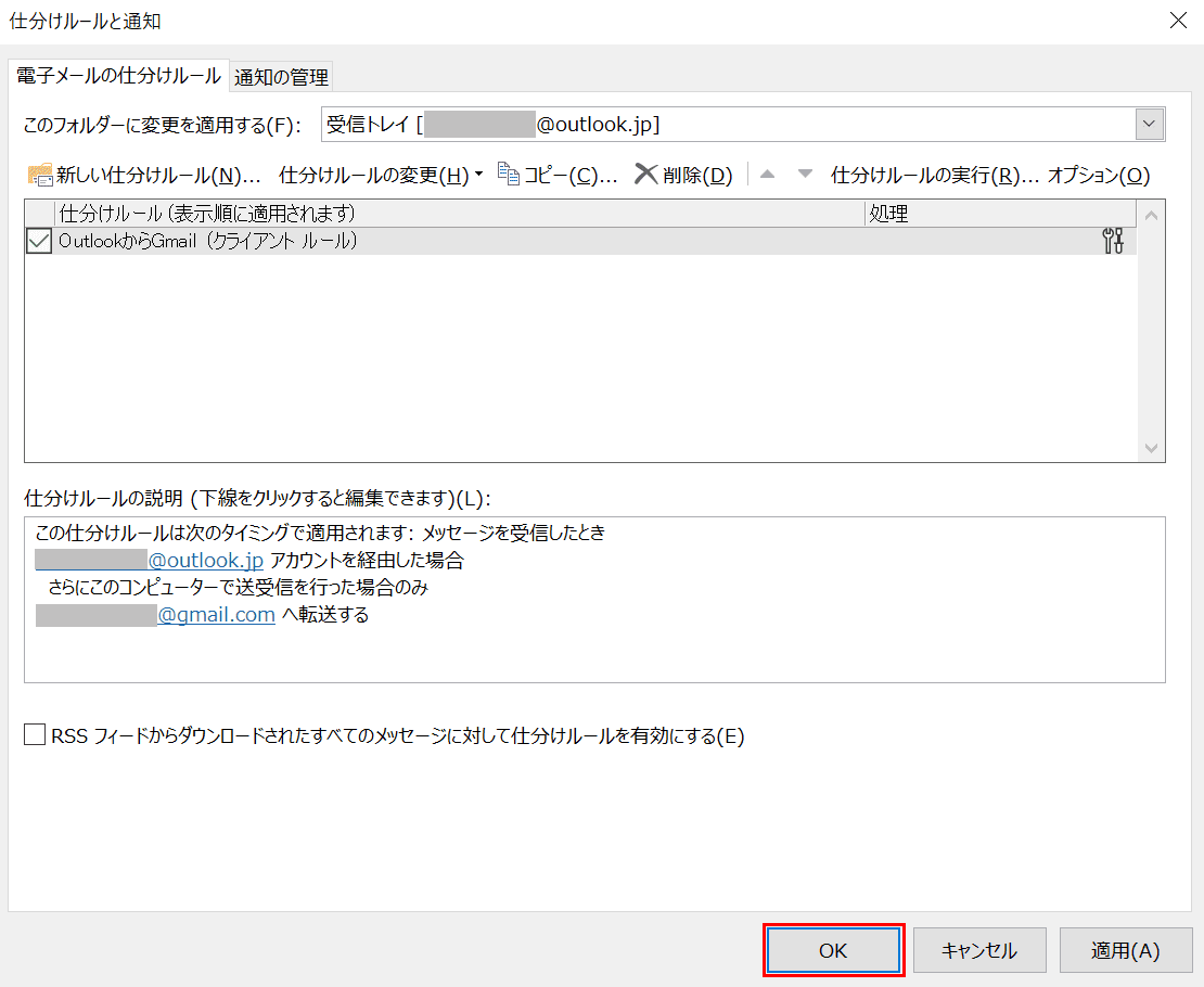 電子メールの仕訳ルール