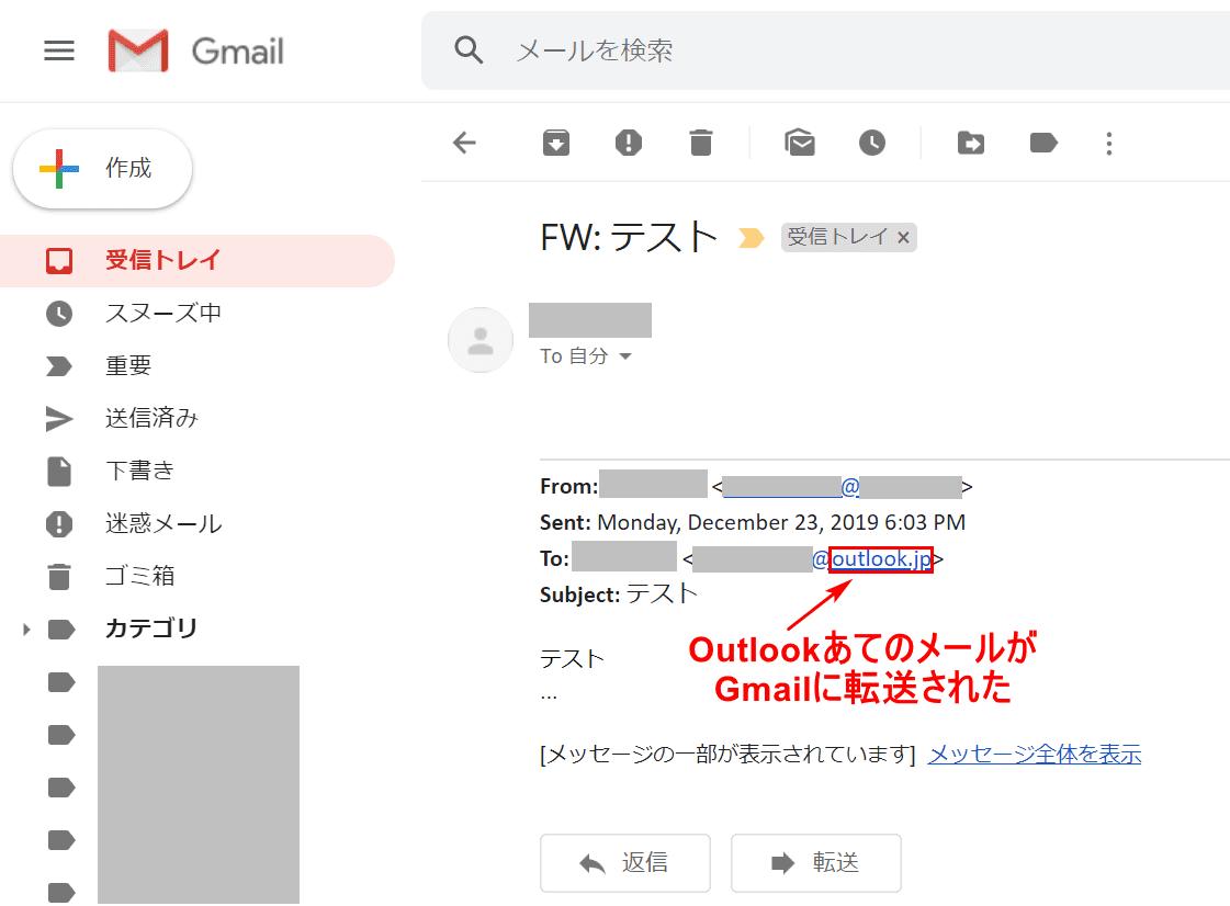 Outlookあてのメールが転送