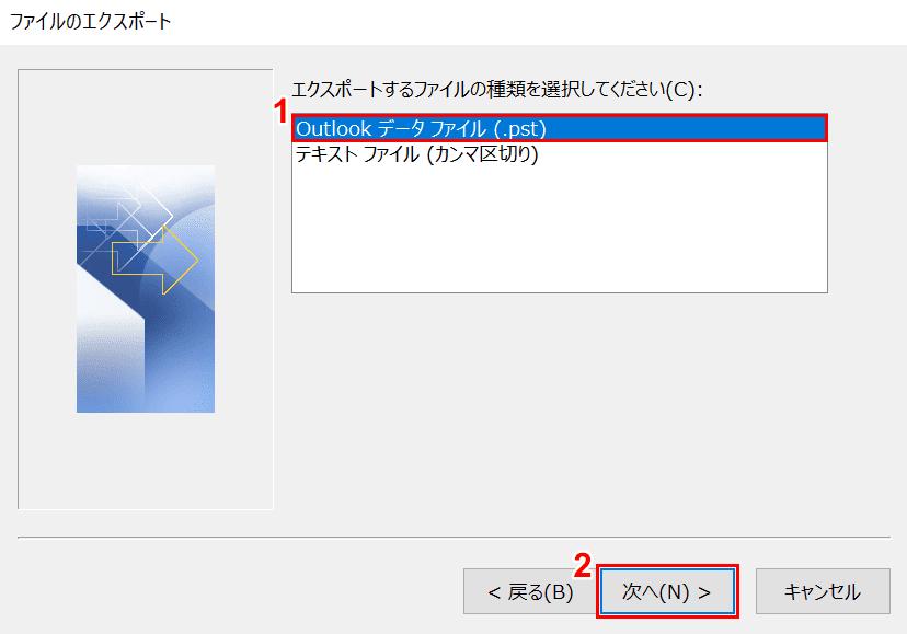 Outlookデータファイルの選択