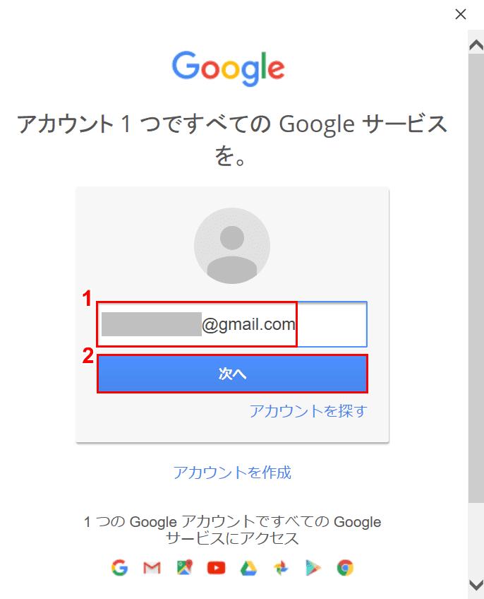 もう一度Gmailアドレスの入力