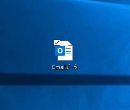 Gmailデータの保存