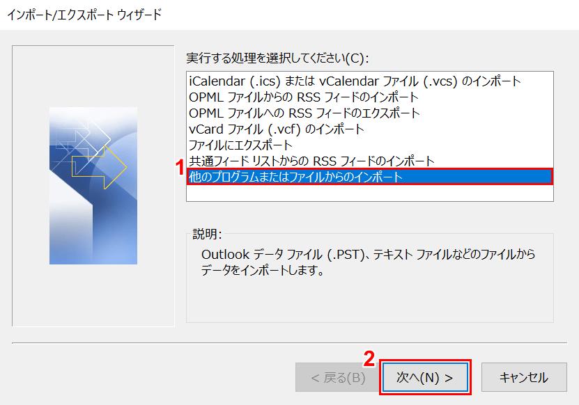 他のプログラム/ファイルからのインポート