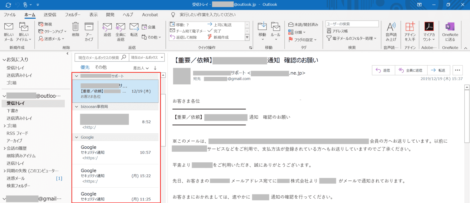 GmailからOutlookへの移行