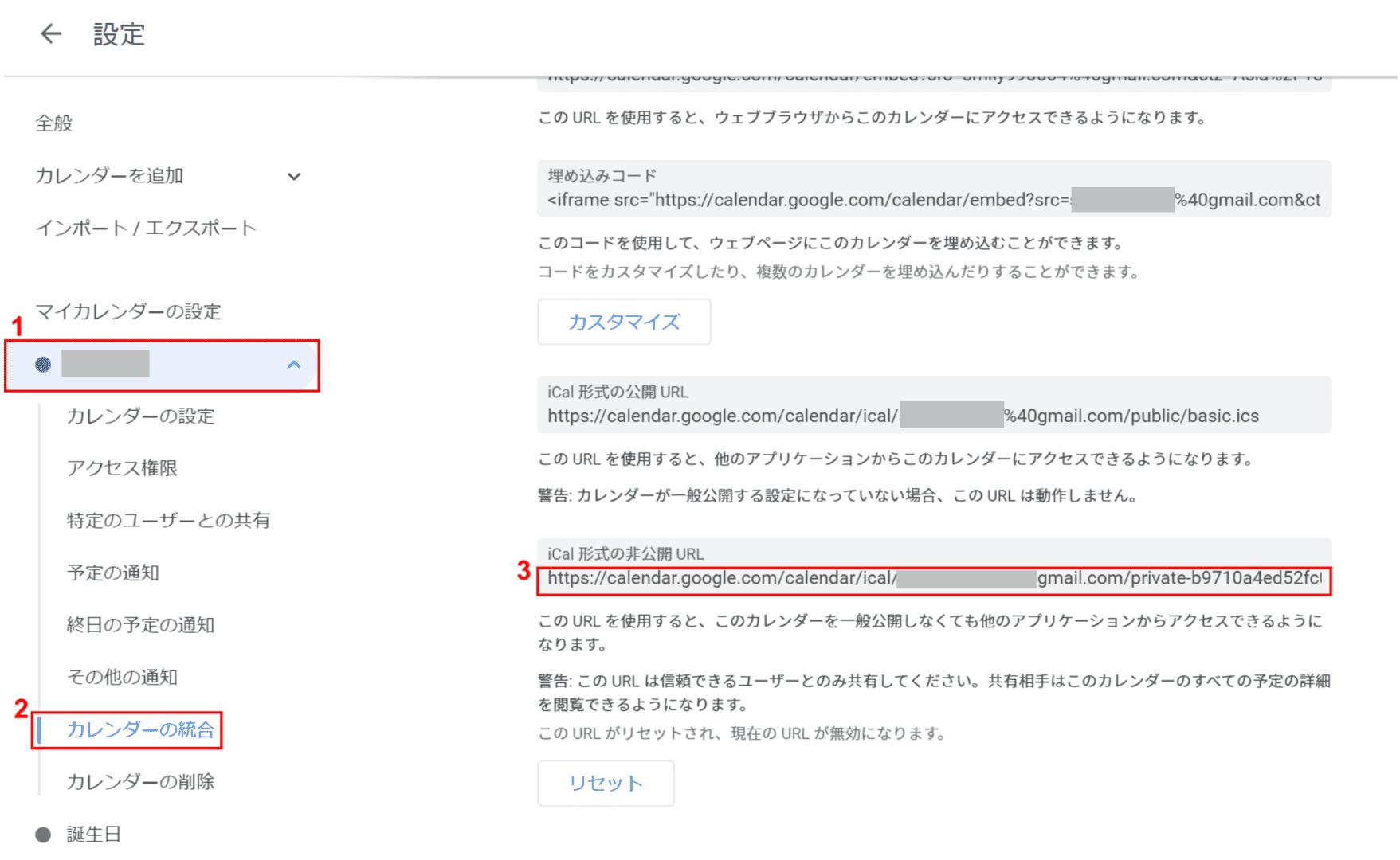 非公開URLの取得
