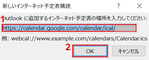 非公開URLの入力