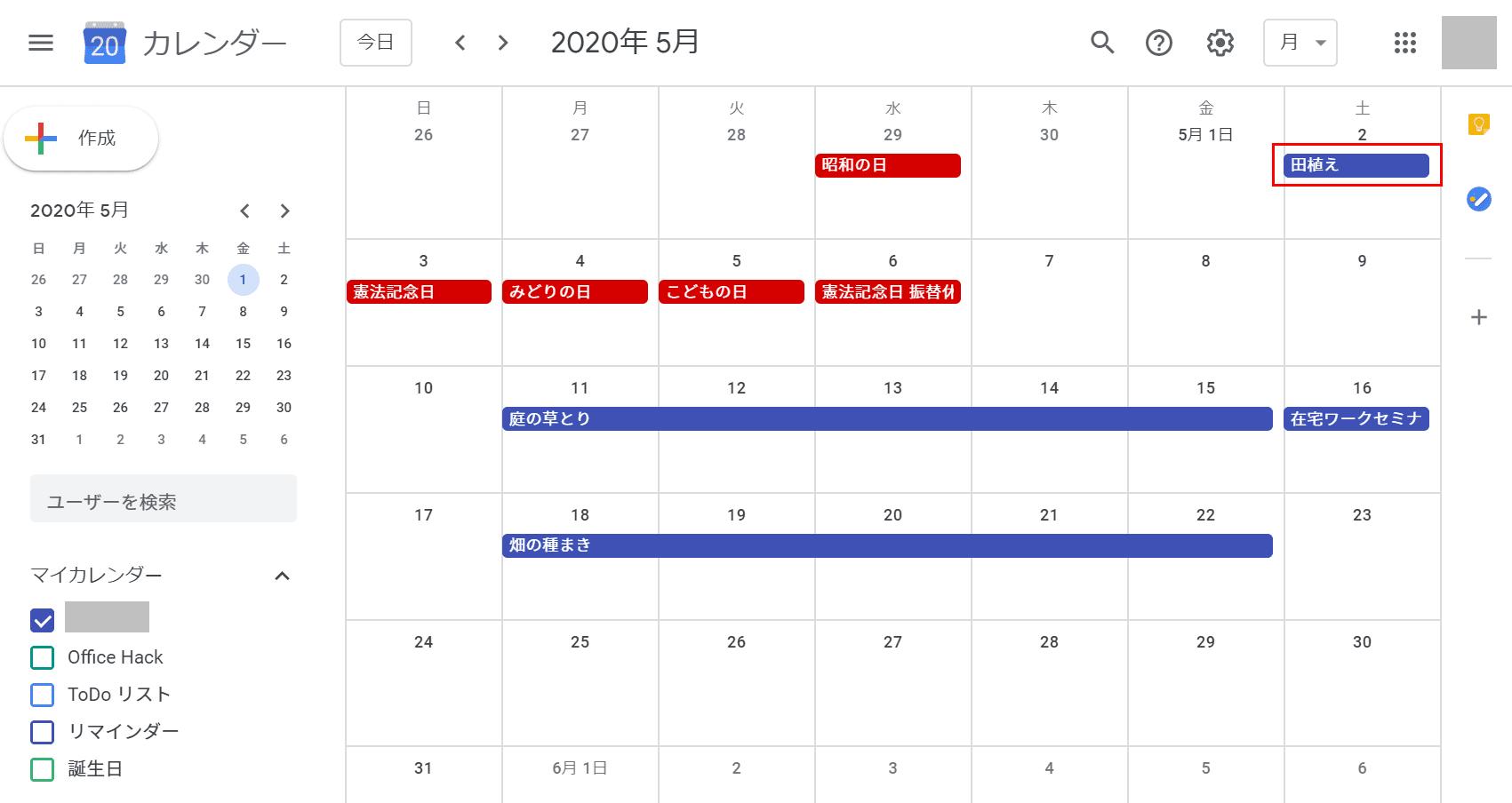 Googleカレンダーでの変更