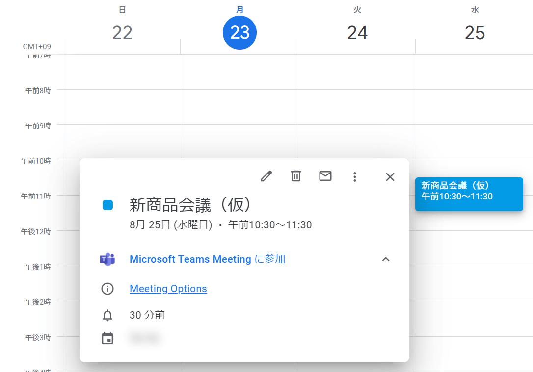会議の予定を設定する
