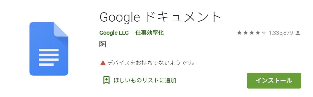 google-officeドキュメント ダウンロード