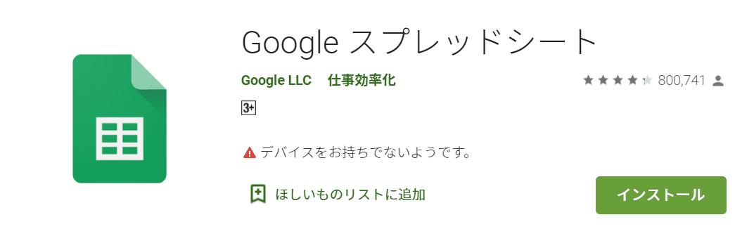 google-officeスプレッドシート ダウンロード