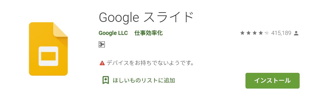 google-officeスライド ダウンロード