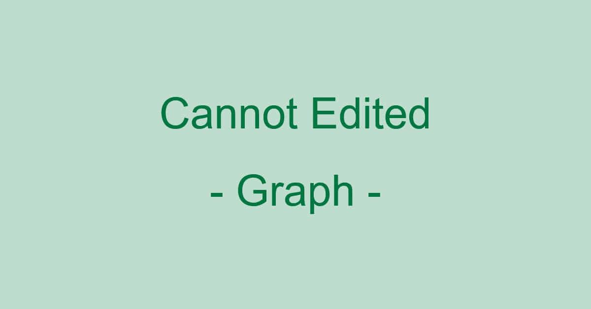 エクセルでグラフの横軸ラベルを編集できない時の対処法