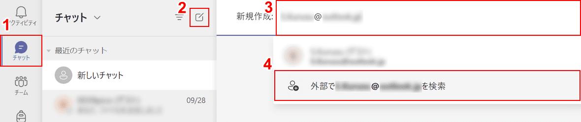 外部ユーザーの情報を入力する