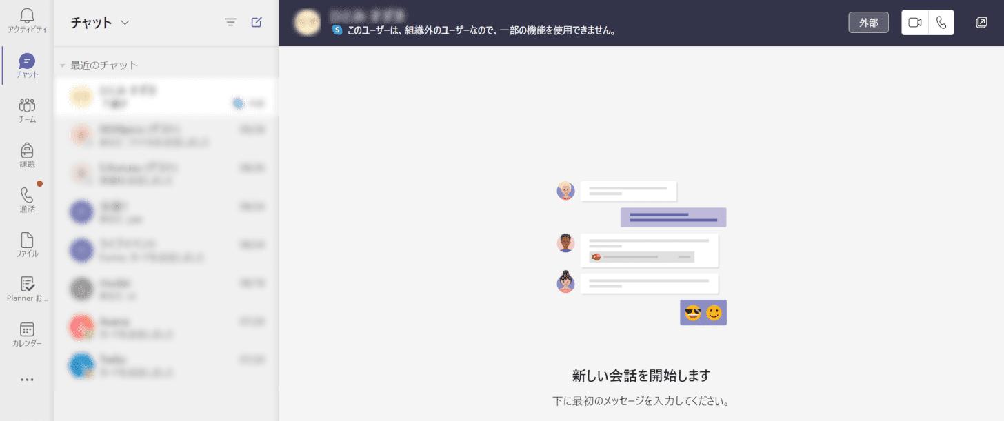 外部ユーザーが追加された
